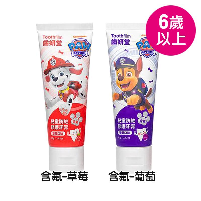 Toothfilm 齒妍堂-兒童防蛀修護牙膏80g-含氟(草莓/葡萄) 可愛婦嬰