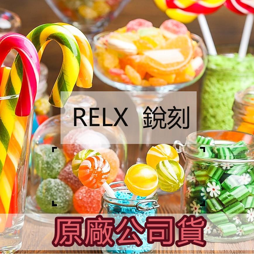 台灣出貨悅刻1代 越刻 relx 悦 刻 銳刻 RELX一代 糖果 烏龍 綠豆沙 薄荷 西瓜 橘子 草莓支持批發團購