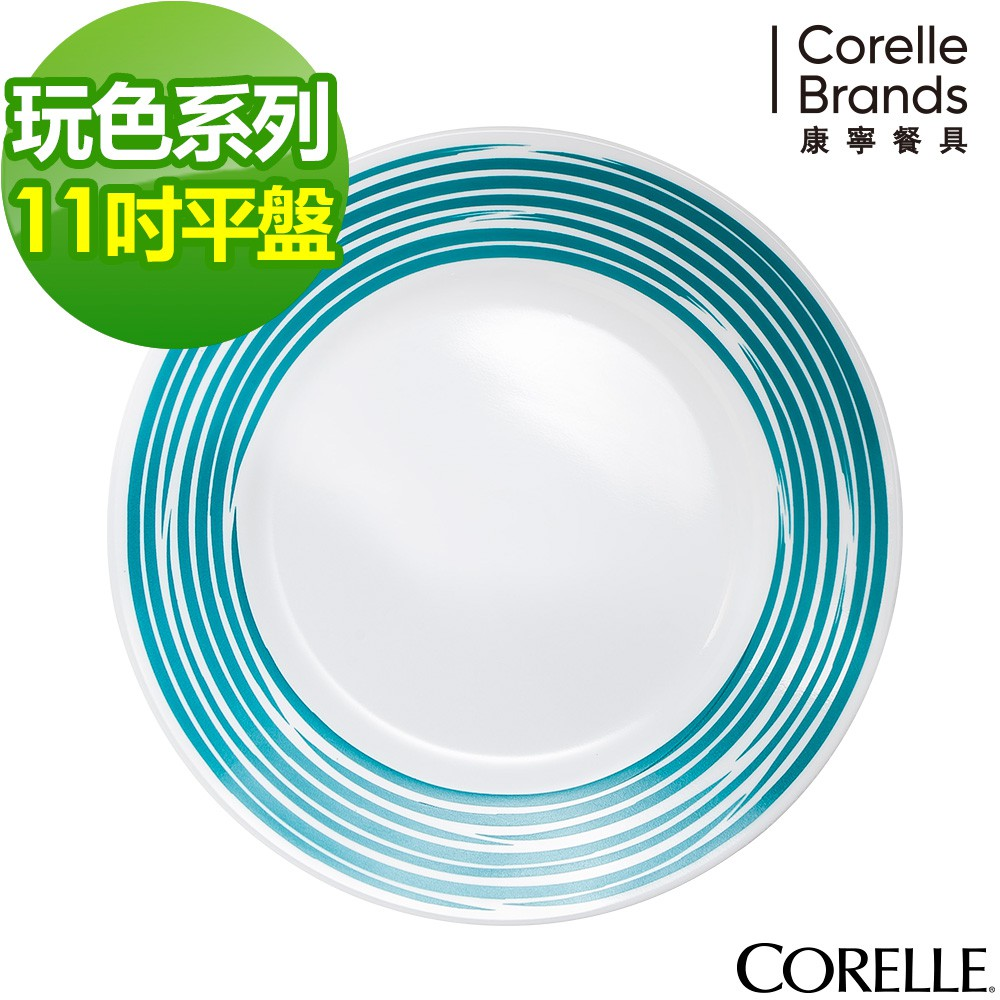 康寧餐盤玩色系列11吋平盤-五色任選