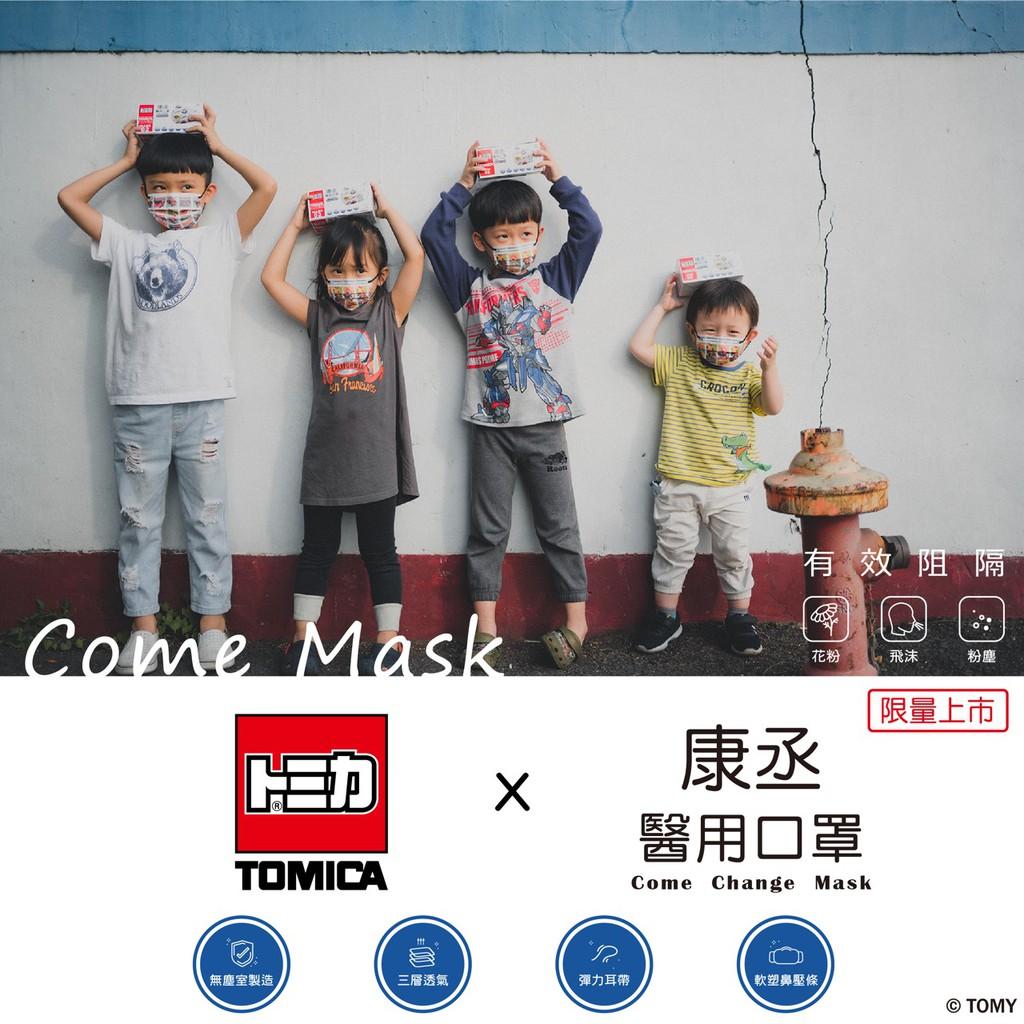 康丞醫用口罩👦🏻兒童👧🏻幼幼👶🏻★台灣製造★MD雙鋼印