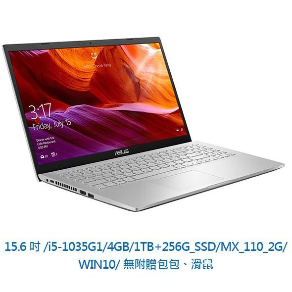 ASUS 華碩 X509JB-0111S1035G1 銀色 i5 256G+1TB 筆電 筆記型電腦 15.6吋 W10