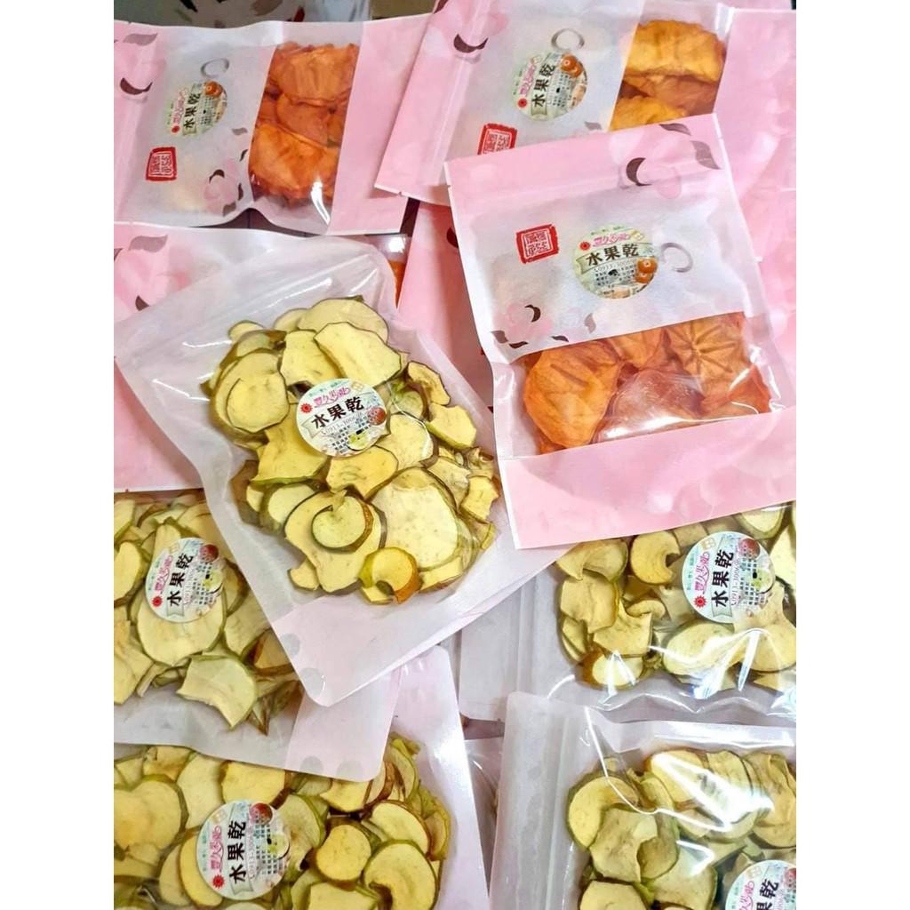 [梨山。豐久。福壽山]果農手工蜜蘋果乾/甜柿乾/秋香蘋果乾 健康 無加糖 無防腐 無添加 低溫烘培24小時以上
