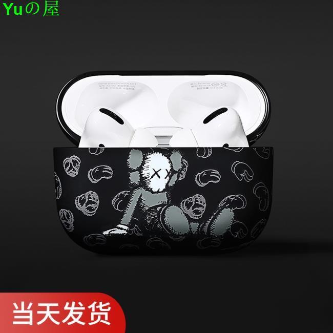 airpods pro保護套蘋果無線藍牙耳機airpodspro保護殼kaws個性創意硬殼3代卡通三#Yuの屋