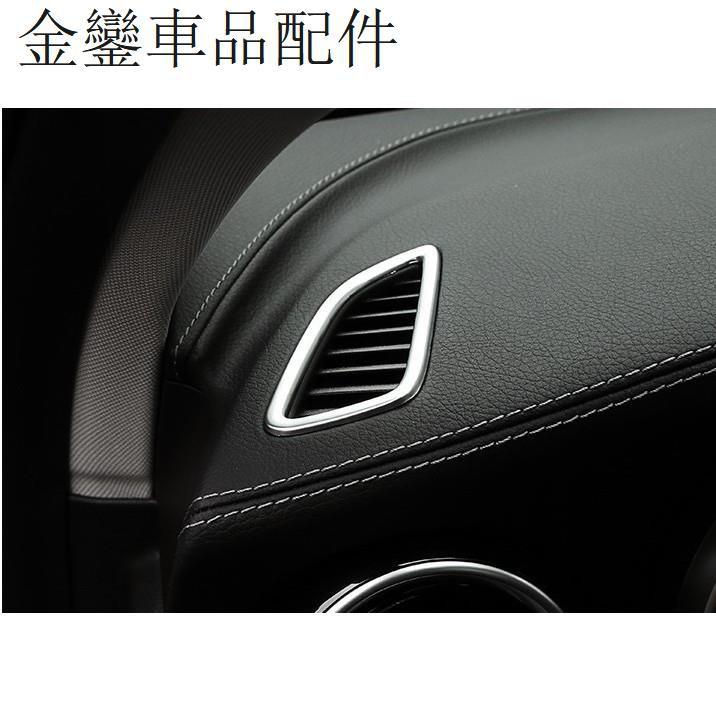 BENZ 賓士 W205 C200 C300 儀表臺 出風口 裝飾 金鑾車品配件