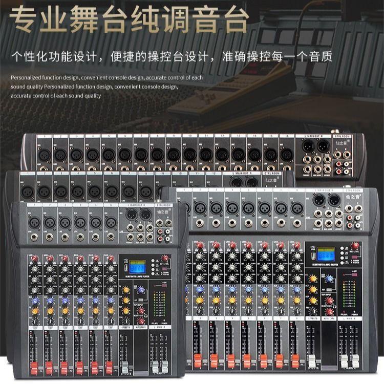 『正品保固』仙之音CT-80S專業8/12路純調音臺舞臺演出藍牙會議音響USB調音【2月24日發完】