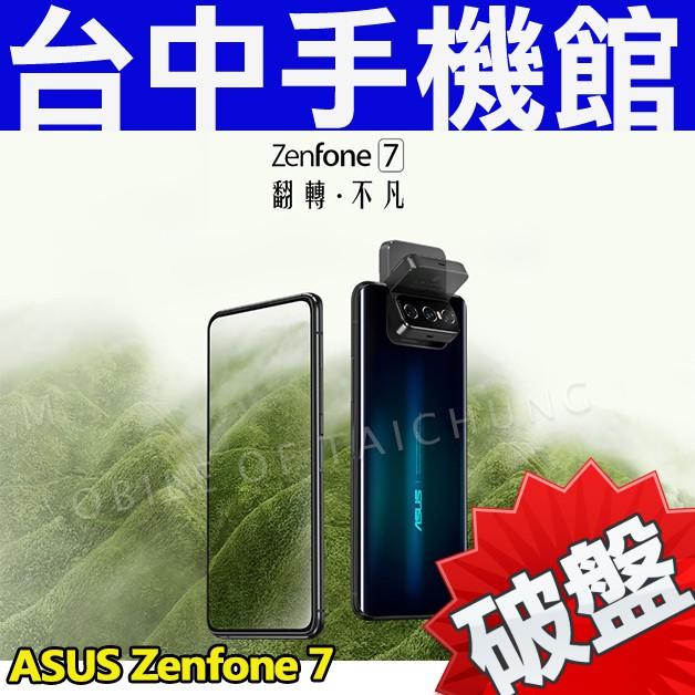 【台中手機館】ZenFone 7 開箱 128G ASUS ZF7 評測 規格 ZS670KS 雙卡雙待 空機