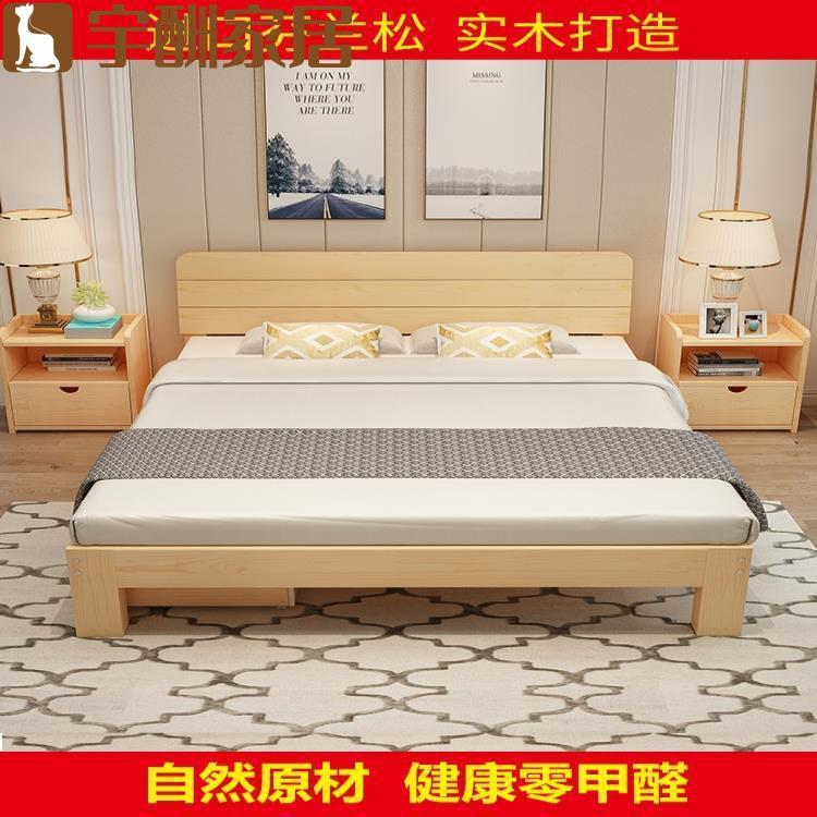 【宇酬家居】包安裝實木床1.8米現代簡約雙人床1.5米出租房經濟型1.2米簡易床