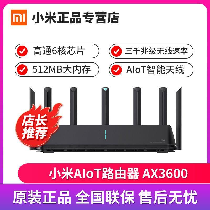『正品保固』【現貨秒殺】小米AIoT路由器AX3600家用千兆口5G雙頻wifi6穿墻王