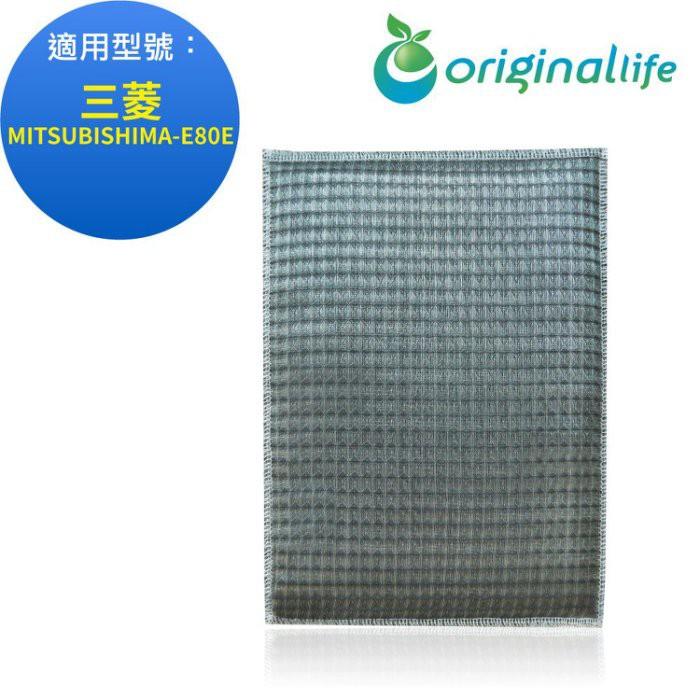 適用三菱MITSUBISHI MA-E80E 超淨化空氣清淨機濾網 長效可水洗