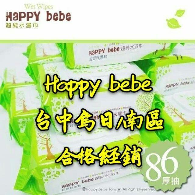 Happy bebe濕巾 【86抽含保濕蓋*12包】濕紙巾 自取一箱468元烏日/南區可自取 南六廠製造