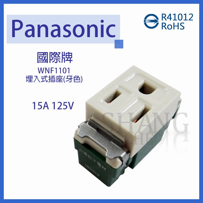 BSMI認證:R41012 Panasonic 國際牌 國際開關  埋入式單插座 牙色 WNF1101 埋入式單插座