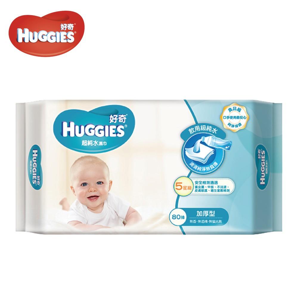 【好奇】純水嬰兒濕巾加厚型80抽(10包/20包)