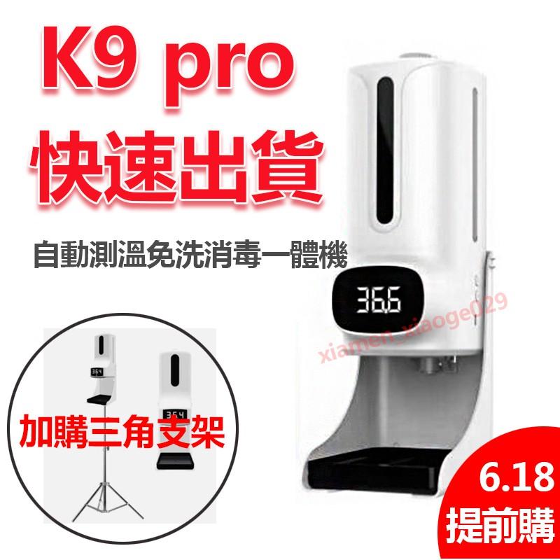 ✔限時特價 ✔現貨 K9 pro PLUS 測溫儀 酒精噴霧機 酒精噴霧器 消毒洗手一體機 自動酒精噴霧器 酒精機