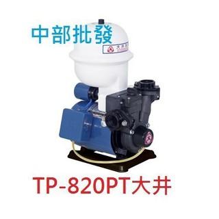 大井 WALRUS 抽水馬達 不生鏽水機 含溫度控制開關 TP-820PTB 1/ 4HP 塑鋼加壓機 抗菌 環保 臺中市