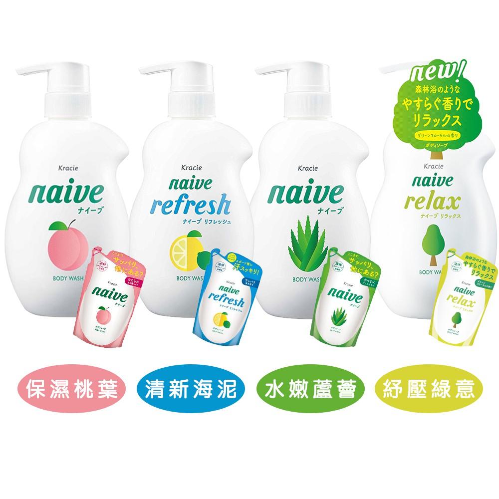 日本 Kracie 葵緹亞 Naive 保濕 沐浴乳530ml/補充包380ml 桃葉 蘆薈 清新海泥 外出瓶 增量版