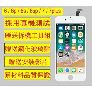 現貨原材料 i6 螢幕總成6PLUS 6S 6SPLUS 液晶螢幕 7 7PLUS 面板 總成 液晶螢幕總成 不帶配件 台南市