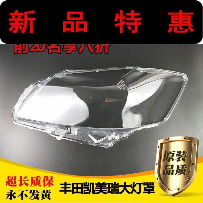 ☏℡適用于豐田06-11凱美瑞 13經典款凱美瑞前大燈透明燈罩大燈殼燈罩