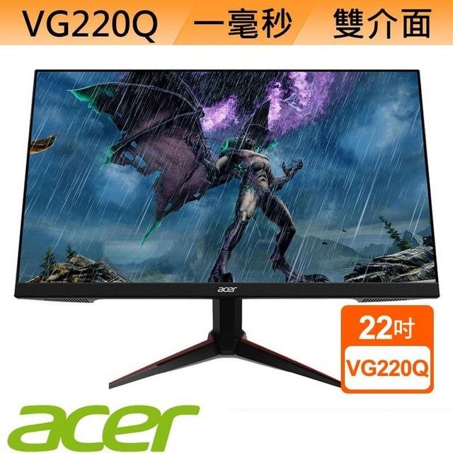 ACER宏碁 VG220Q 22型 IPS FreeSync 電競螢幕 液晶螢幕 電腦螢幕