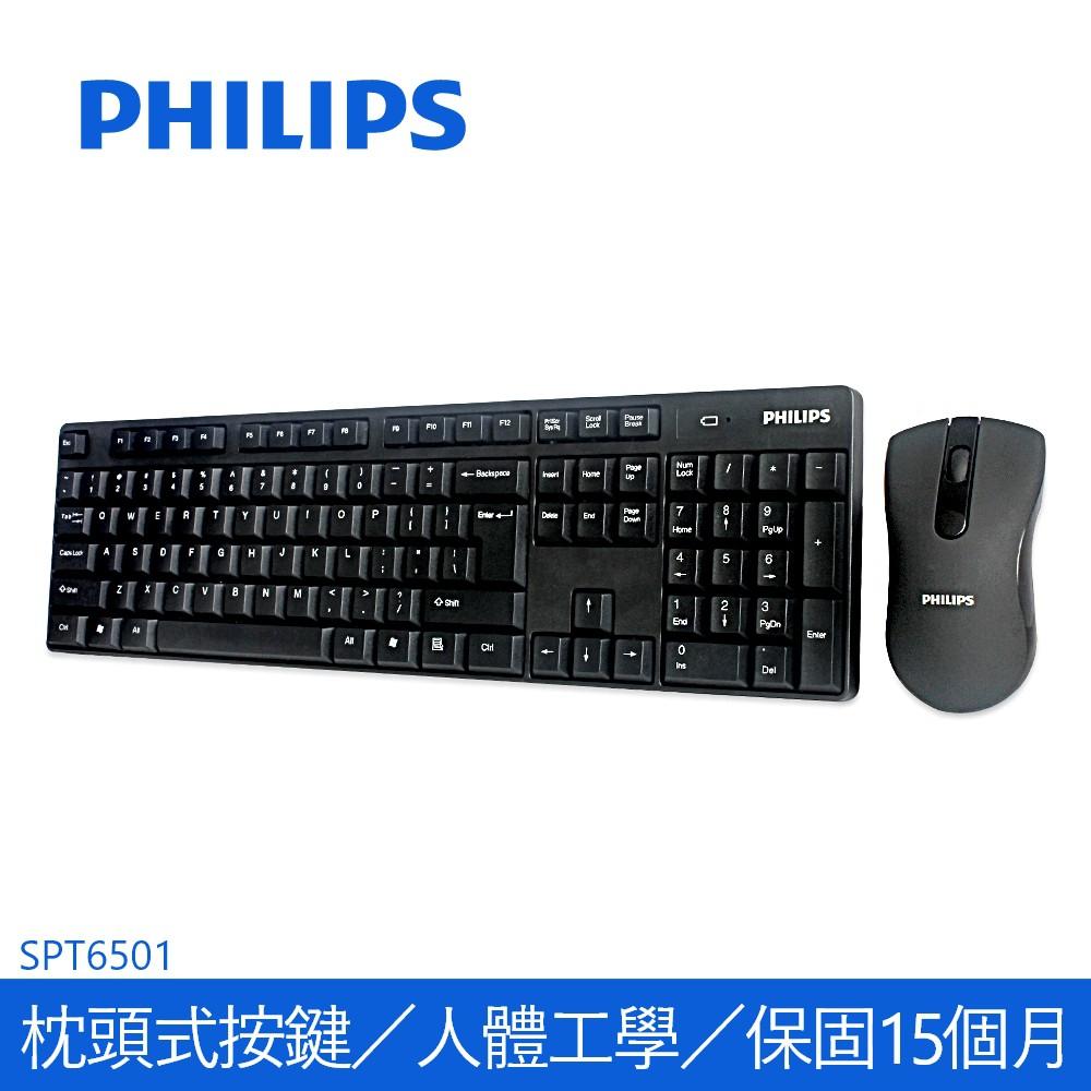 PHILIPS 飛利浦 SPT6501 無線鍵盤滑鼠組 鍵盤滑鼠組 鍵鼠組
