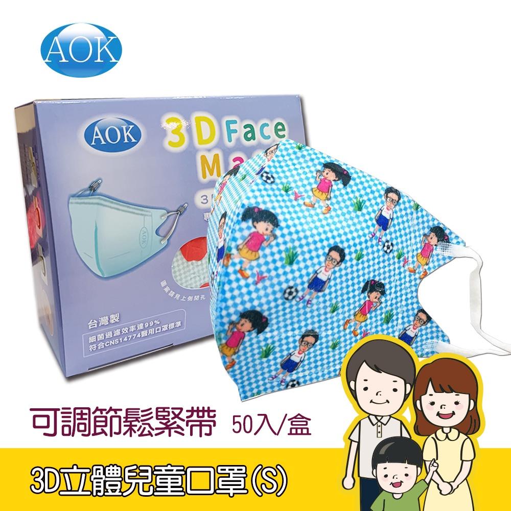 【現貨】AOK飛速 (台灣製) 醫用3D立體口罩(幼兒S-圖案系列2) 50入/盒