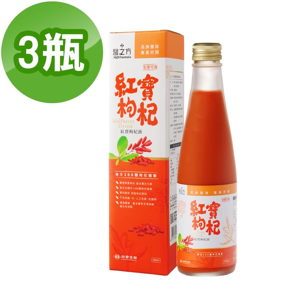 台塑生醫紅寶枸杞飲(250ml)3瓶/6瓶/12瓶