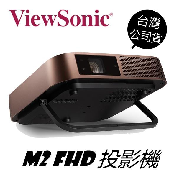 ViewSonic 優派 M2 3D無線微型投影機 1080P 可外接行動電源 露營 短焦 商務簡報 二年保 公司貨
