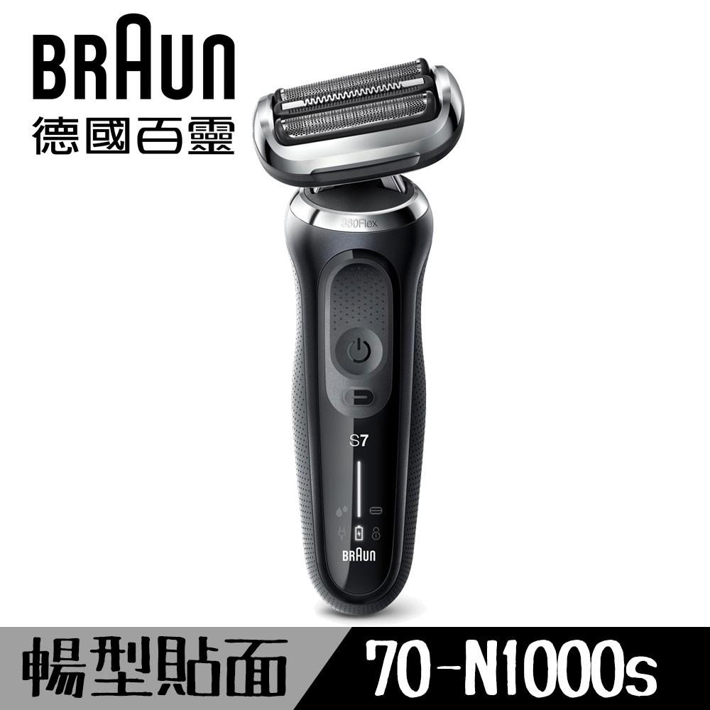 【德國百靈 BRAUN】新7系列暢型貼面電鬍刀 70-N1000s