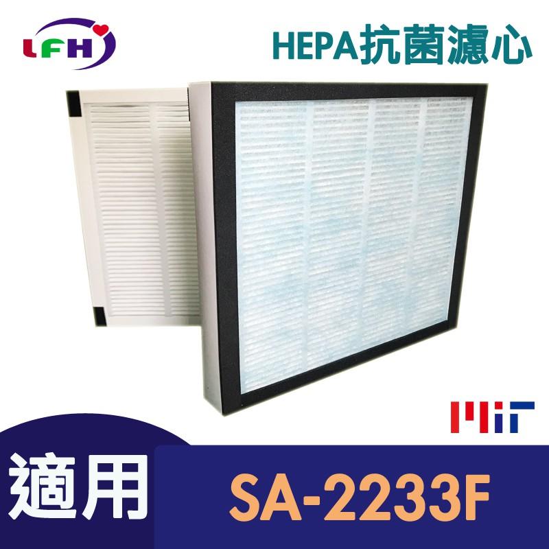 HEPA抗菌濾心  適用 尚朋堂SA2233F/SA-2235E清淨機 同SA-H302 SA-H300 濾網