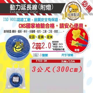 附發票台灣製 5米 7米10米 20米 30米 2蕊 2mm 動力延長線 動力線 附電源指示燈 延長線 呎 戶外 露營