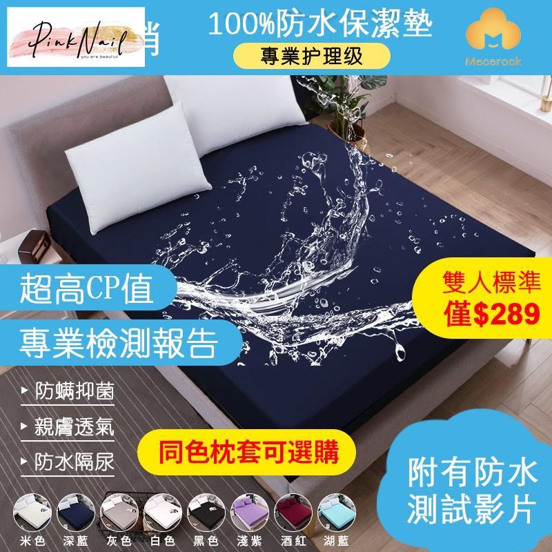 保潔墊 ♫MECEROCK♫ 素色保潔墊 床墊防水保護套 雙人標準/加大/單人/特大 防水床包 尺寸全 可定制