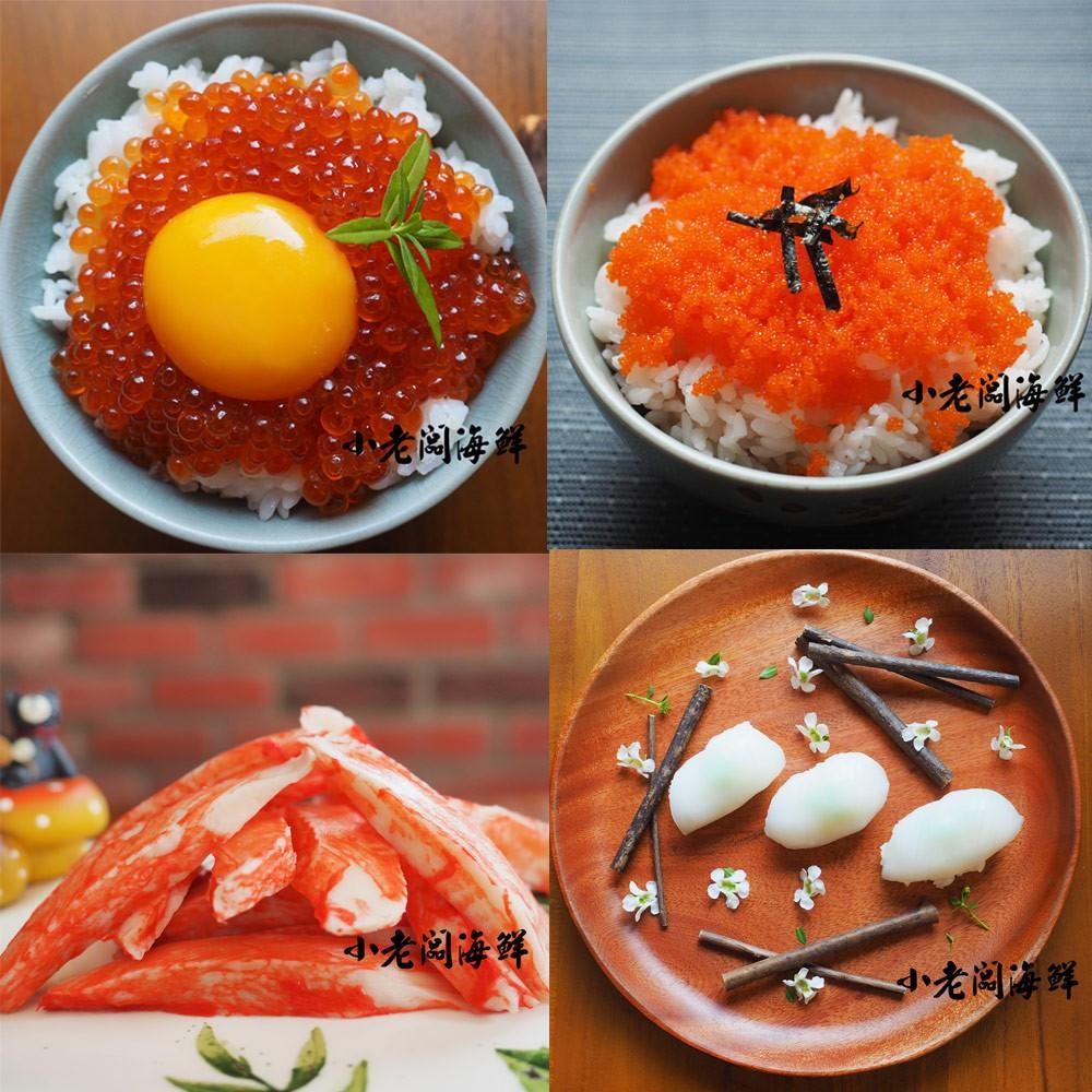 [免運]【小老闆】壽司配料組合(蝦味魚卵+鮭魚卵+花枝+蟹味棒)