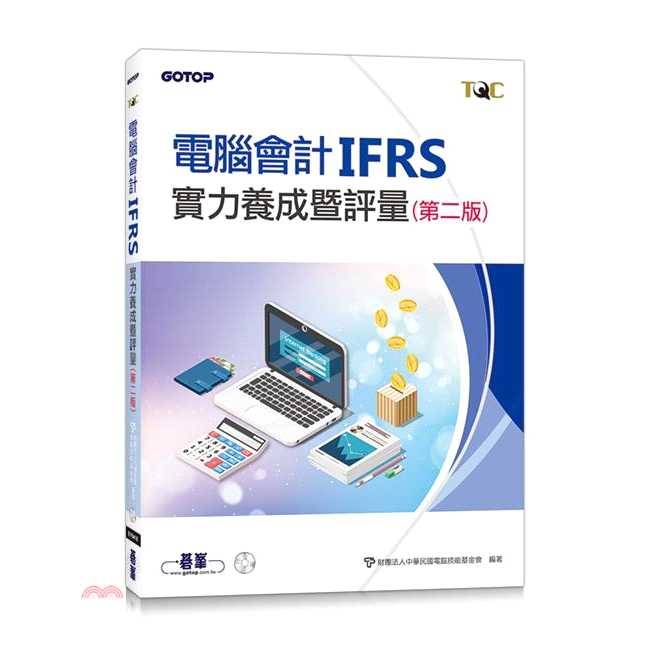《碁峰資訊》電腦會計IFRS實力養成暨評量[79折]