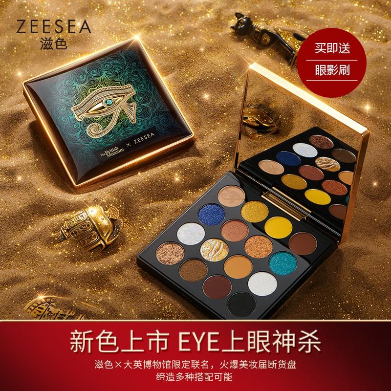 ZEESEA滋色埃及眼影盤16色 安德森貓眼影閃粉珠光埃及艷后彩妝盤