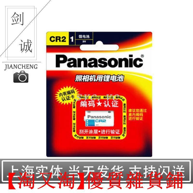 【淘又淘】特惠#掛卡 行貨 松下鋰電池 CR2 CR15H270 CR15266儀器儀表3V