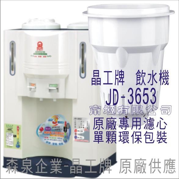 晶工牌 飲水機 JD-3653 晶工原廠專用濾芯(非販售飲水機)