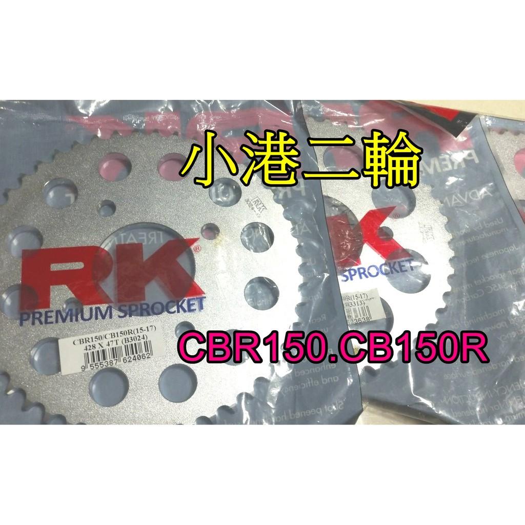 【小港二輪】現貨 RK 碳鋼後齒盤.CBR150.CB150R.HONDA