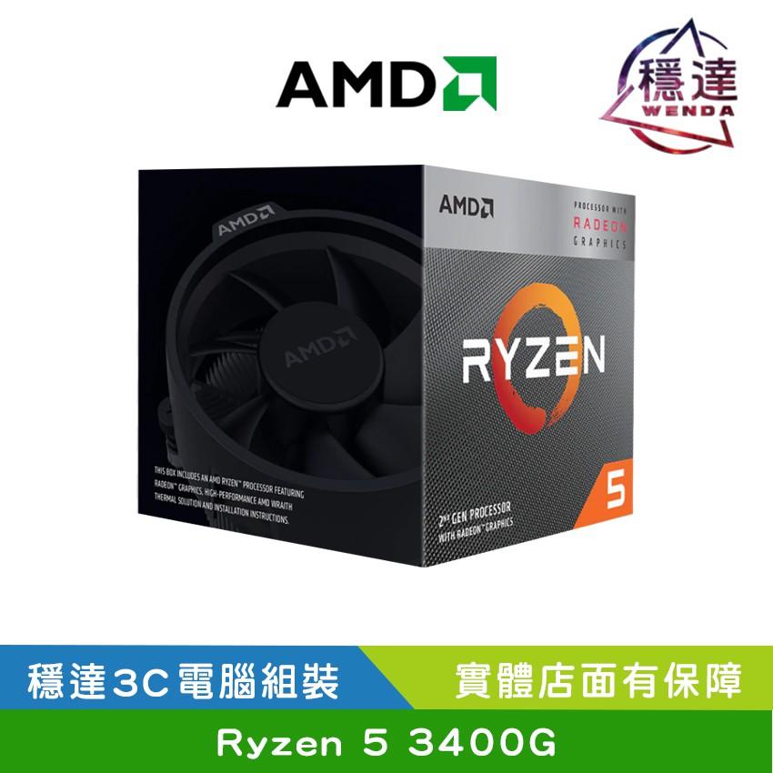 AMD Ryzen 5-3400G 3.7GHz R5-3400G 四核心 處理器 3400 穩達3C電腦組裝