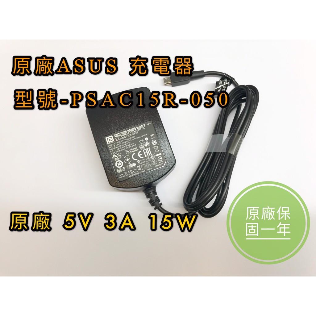 ☆【全新 ASUS 華碩平板 T100 T100T 原廠 5V 3A 15W 充電器 電源供應】☆變壓器 PSAC15R