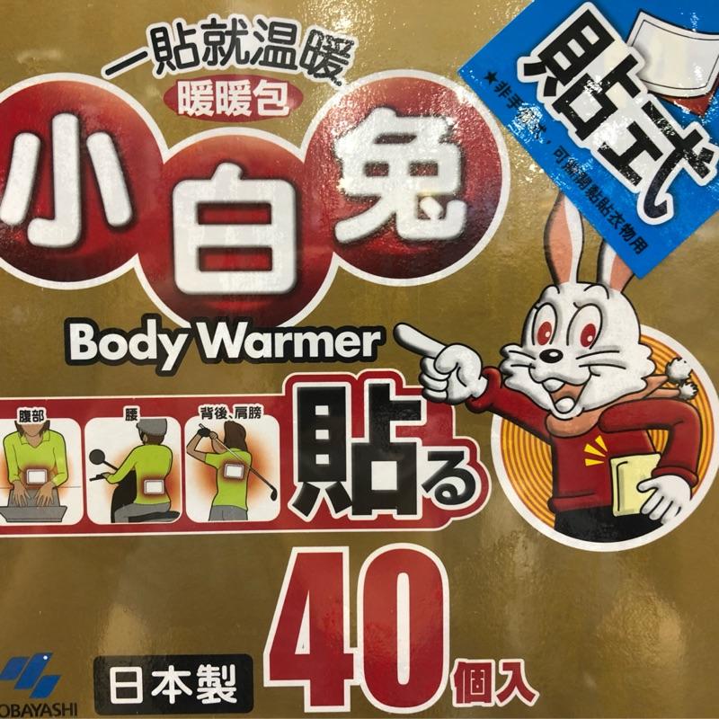 🛍好市多Costco代購 KOBAYASHI 日本小白兔貼式暖暖包 14小時持續恆溫/40入 可拆賣 單包買