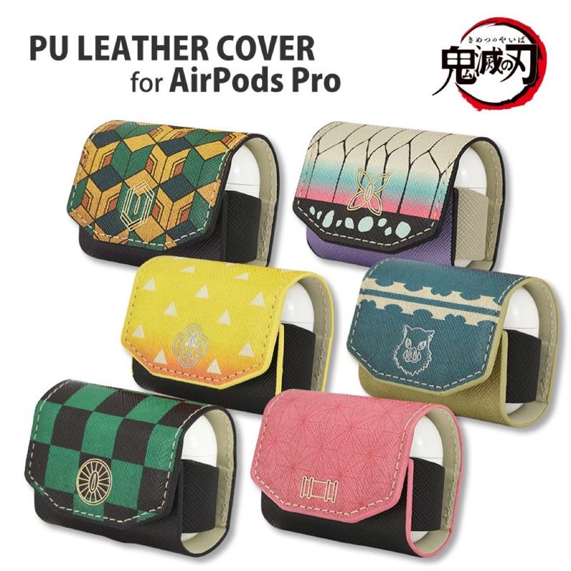 日本 鬼滅之刃 正版授權 聯名限定 AirPods/Air Pods Pro專用可充電PU皮革保護套