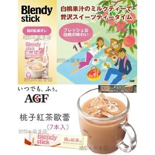 紅茶拿鐵哪裡買 日本 AGF Blendy stick 桃子紅茶 咖啡歐蕾 冰拿鐵 咖啡牛奶 即溶咖啡 辦公室小確幸