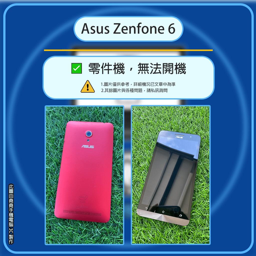 Asus Zenfone 6 二手機 空機 零件機 asus二手機 asus空機 zenfone二手機 zenfone6