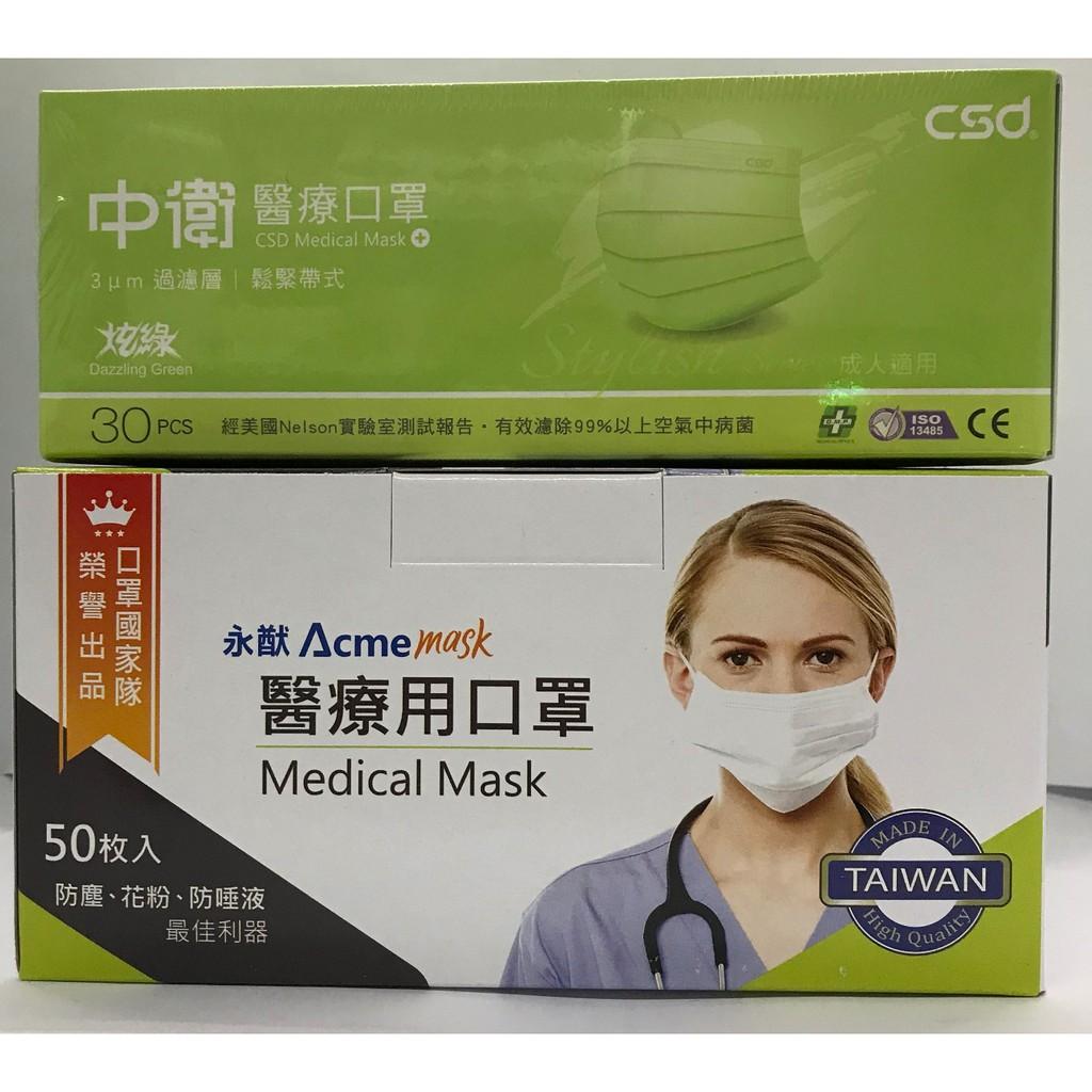 中衛醫療口罩組合價/30入(炫綠.玩色系列-黑+軍綠/單鋼印)