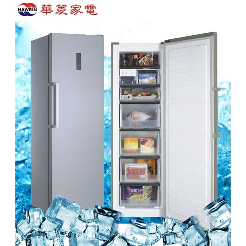 HAWRIN華菱 269公升 直立式冷凍櫃 HPBD-300WY 左開
