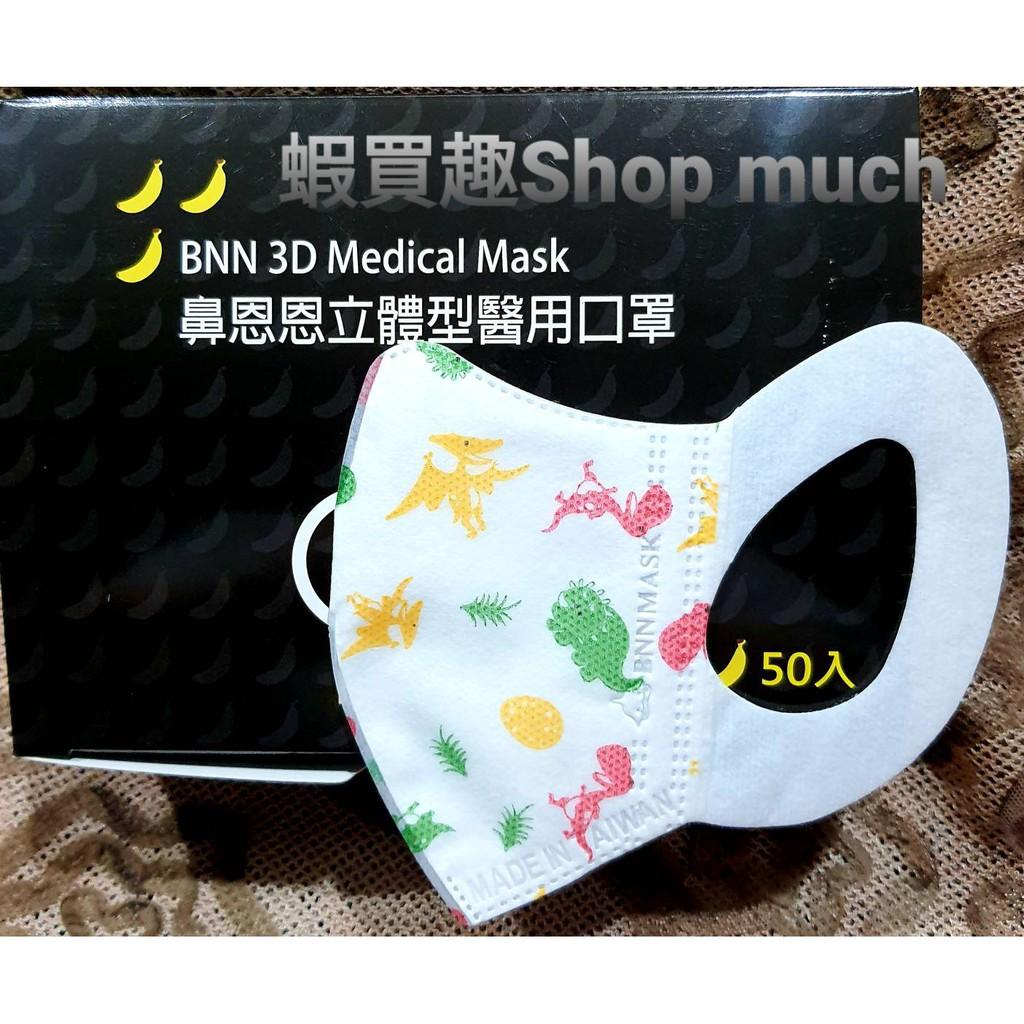 💯台灣製現貨 BNN 恐龍 3D立體醫用口罩幼幼款(鼻樑無壓條)