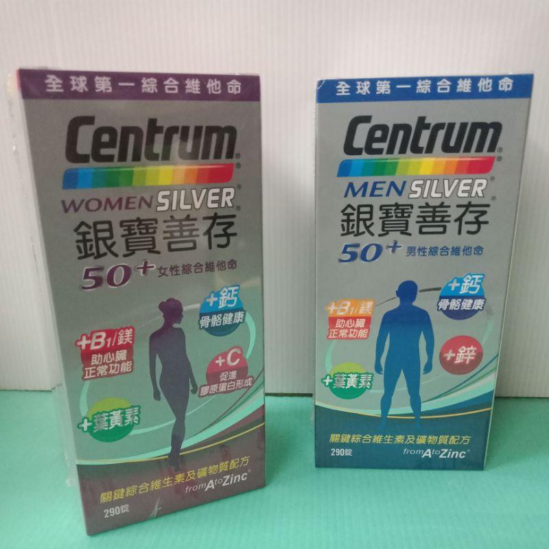 銀寶善存 50歲以上適用 女性 男性 綜合維他命 蝦皮優選 全新商品 現貨供應