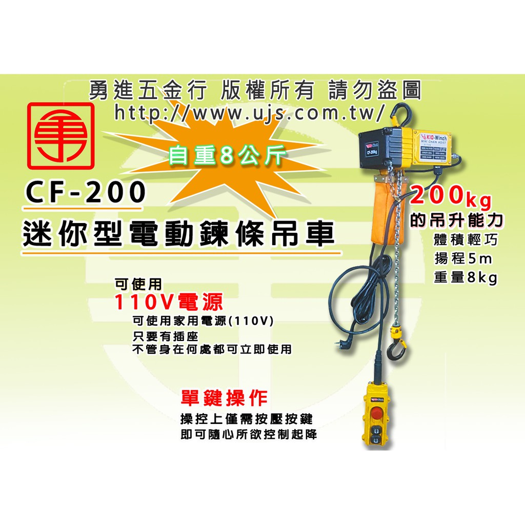 【勇進五金行】 基業牌 200KG 迷你型電動吊車 鍊條吊車 捲揚機 電動捲揚機 小型天車 小吊車 CF-200 KIO