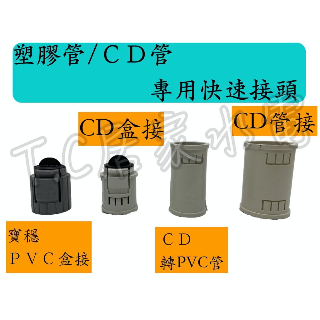 ◥ T.C水電◣ 寶穩 CD盒接頭 塑膠管接 浪管 盒接 快速接頭 管接頭 轉接頭 CD轉PVC管 對接頭 (整包)