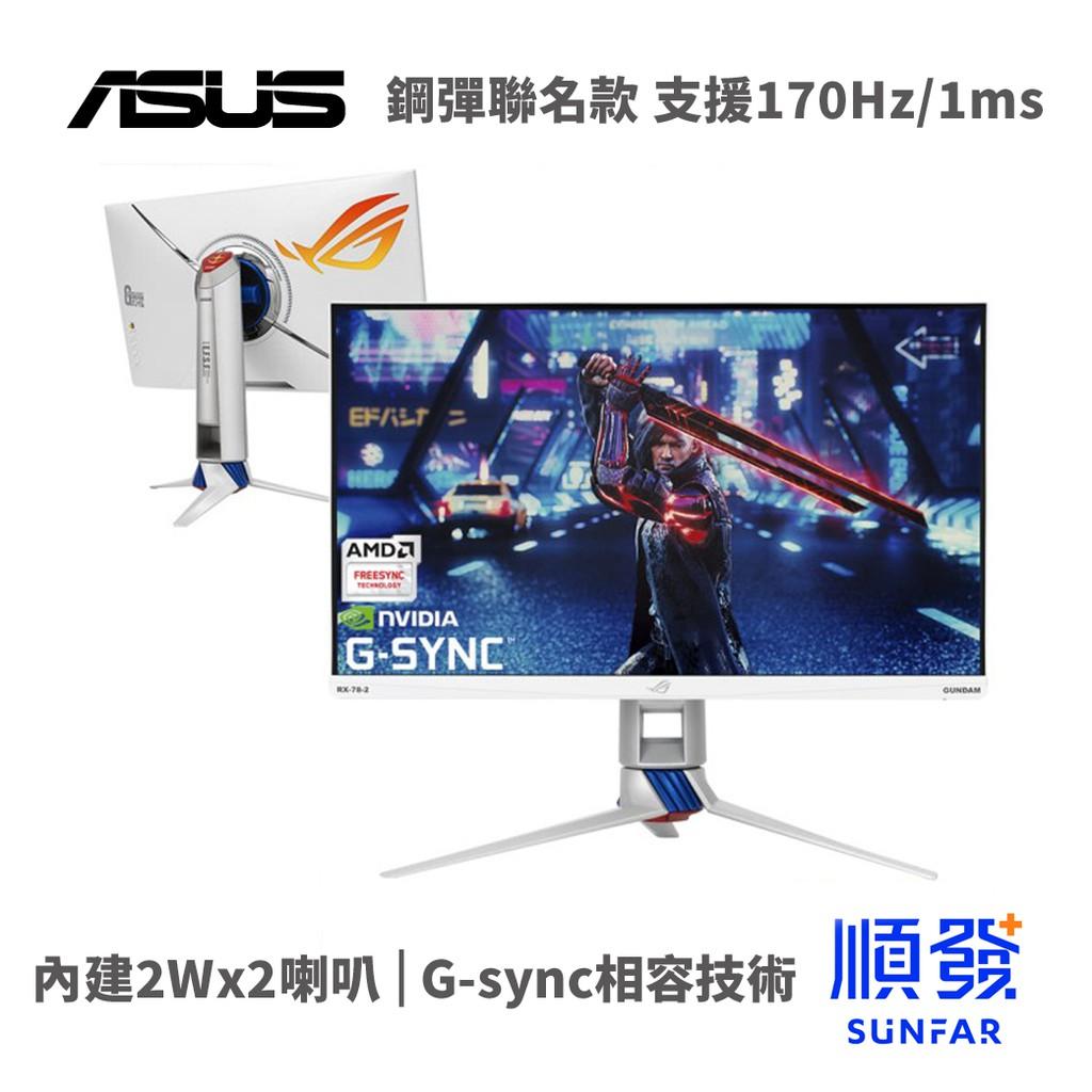 ASUS 華碩 ROG Strix XG279Q 27型 IPS 1ms 170Hz 電競螢幕(鋼彈聯名款)