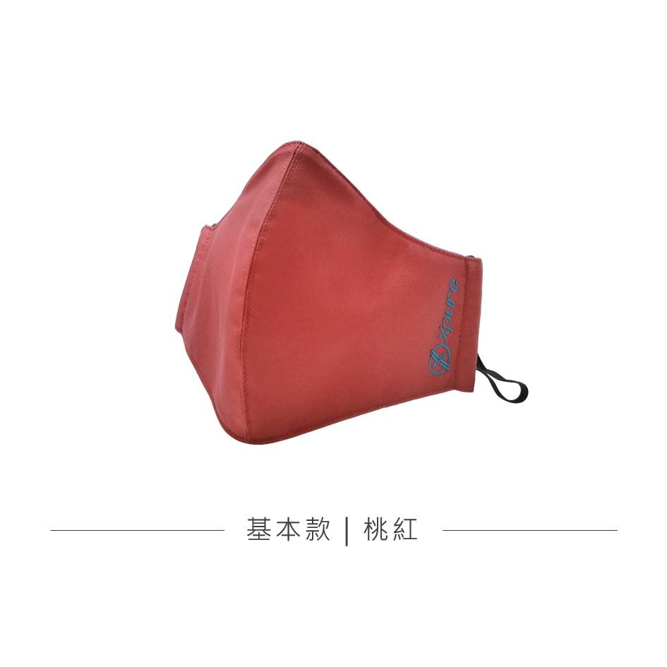 淨對流Xpure【3D布織口罩】可水洗200次抗pm2.5霧霾100% . 基本款G1材質 成人桃紅